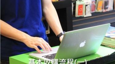 青蘋果,高雄實體店面,收購3C產品流程,交易過程,安全保障,圖文解說(一)