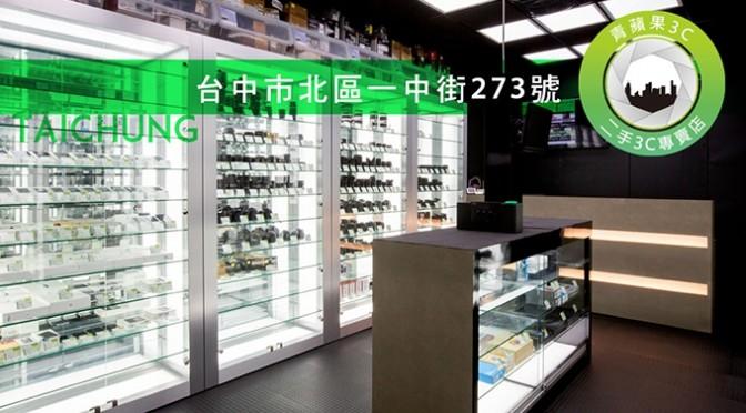 台中店介紹-台中收購手機|高價收購iphone