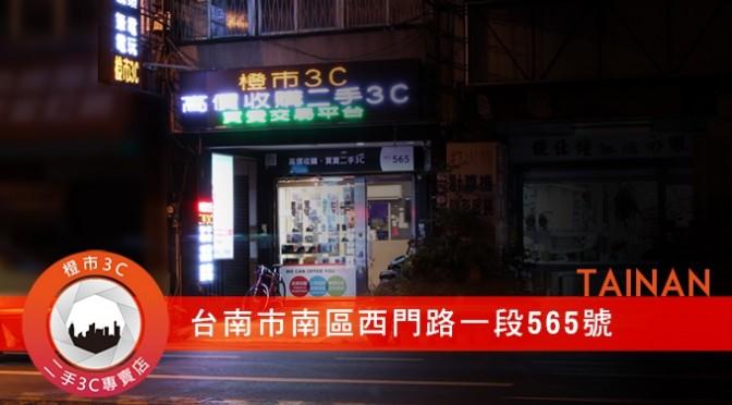 台南店介紹-台南收購手機|二手手機收購
