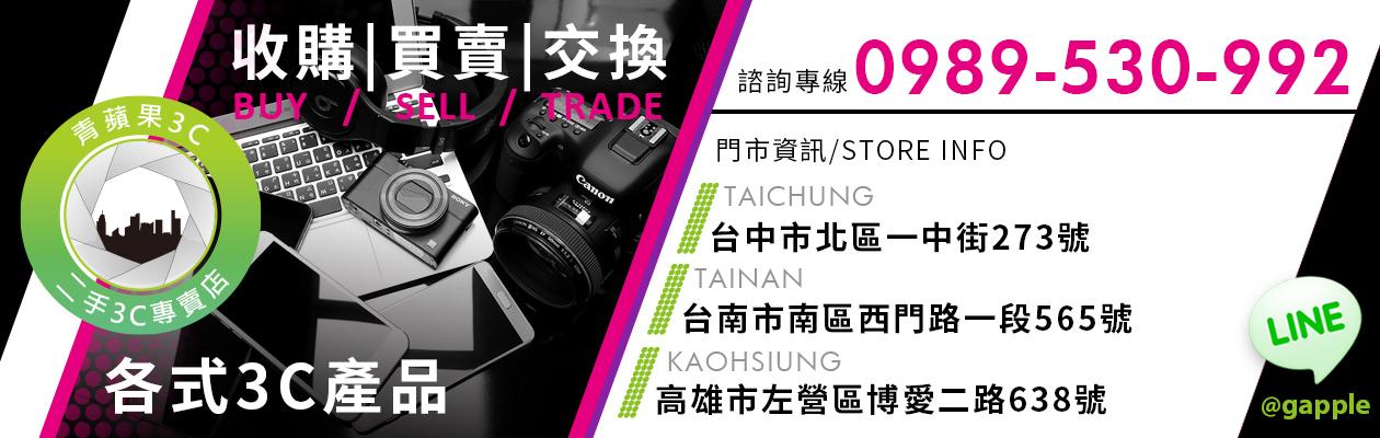 台南收購手機|台南收購相機|台南收購筆電