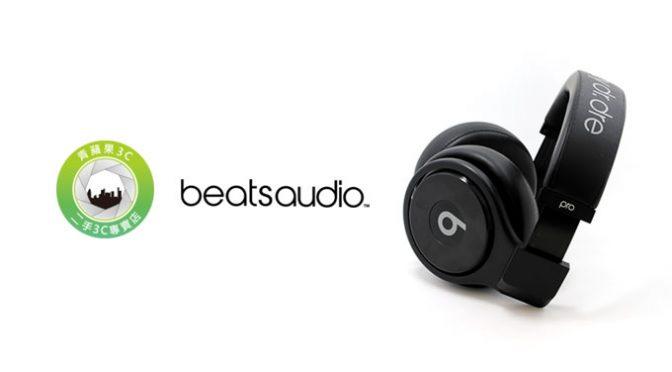 台南收購耳機,耳機推薦品牌-beats耳機收購