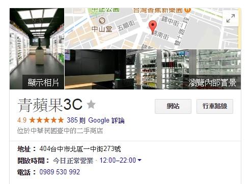 台中收購平板- 網路推薦平板電腦專賣店 線上平板估價Line:@gapple