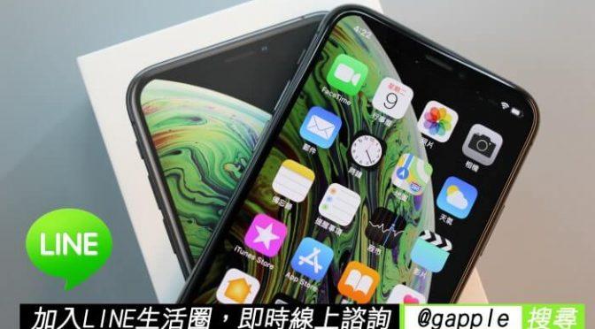 台南二手iphone xs:舊手機收購、中古手機回收推薦青蘋果3C