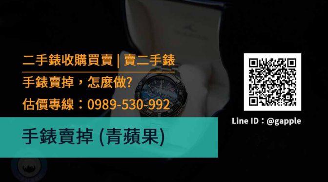 手錶賣掉 我要賣手錶回收價格線上詢問 請加入青蘋果Line
